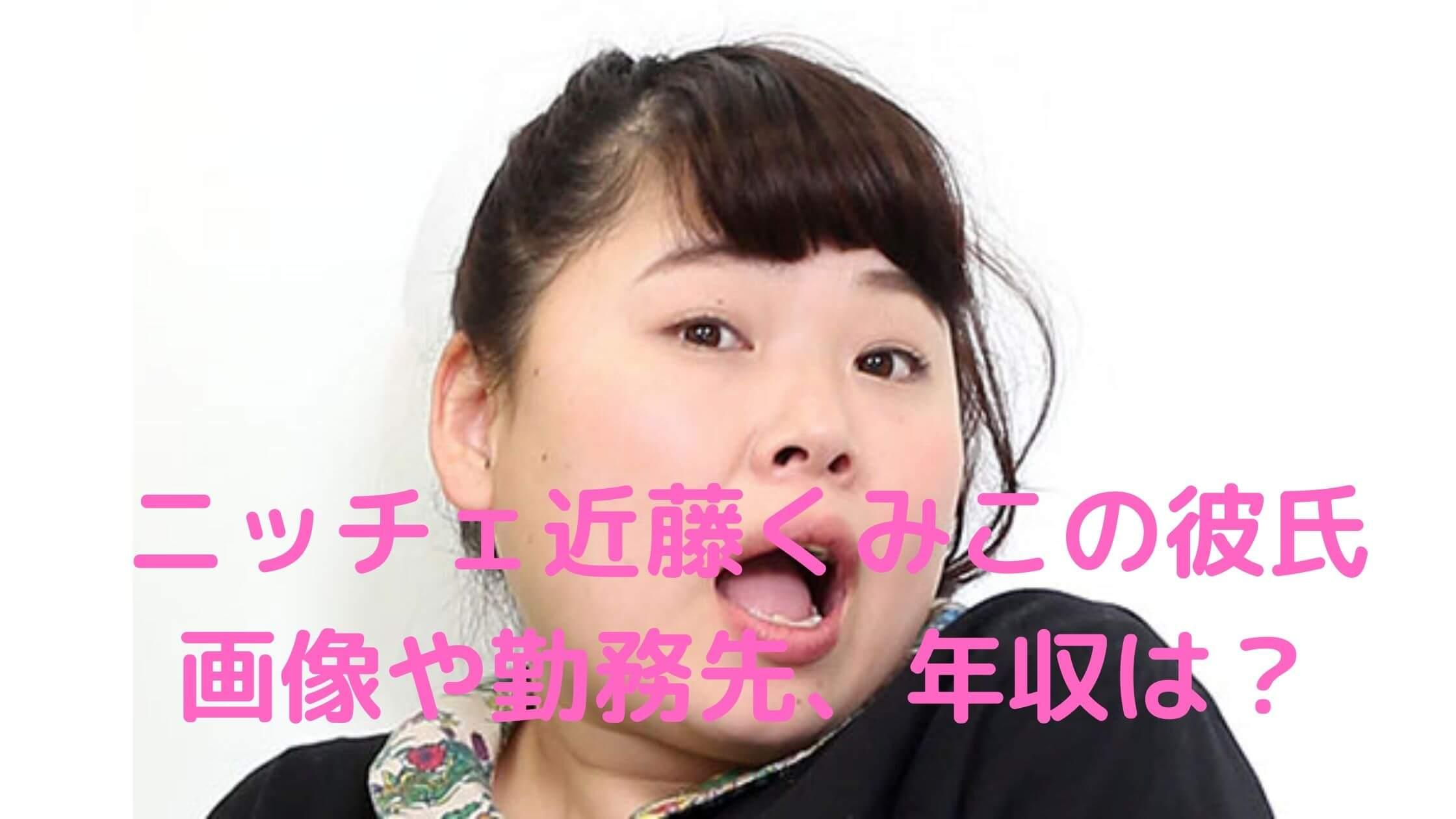 近藤くみこ 彼氏 婚約相手 フジテレビプロデューサー 藤本大介