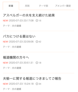 ブログ 大久保 三代