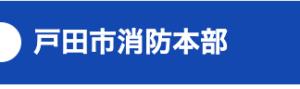 加藤駿 戸田市消防本部