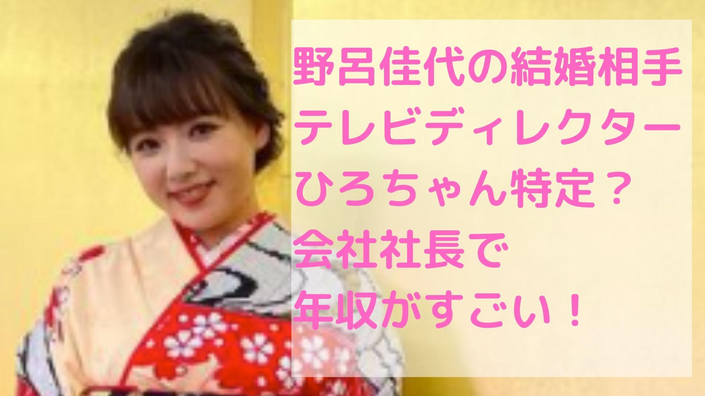 野呂佳代 結婚相手 彼氏 テレビディレクター ひろちゃん 麻生裕久 特定 年収 馴れ初め