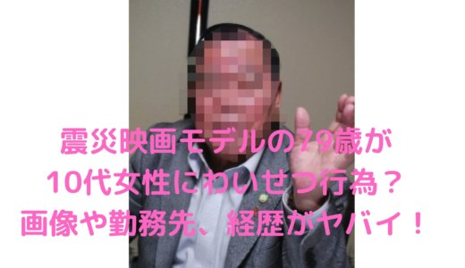 千葉淳容疑者の顔画像!フェイスブックや勤務先、経歴は?震災映画モデルがわいせつ行為で逮捕!