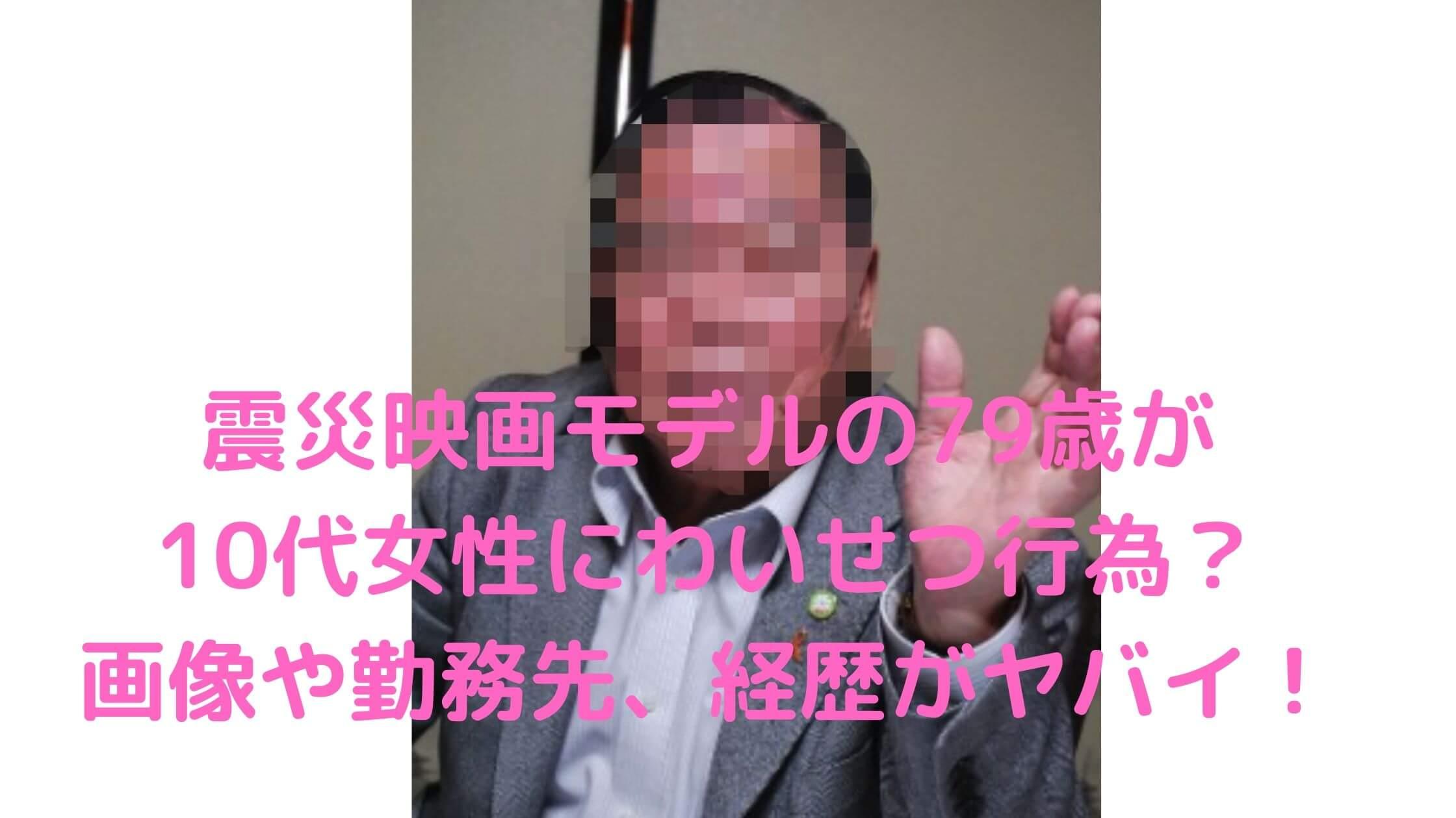千葉淳 79歳わいせつ