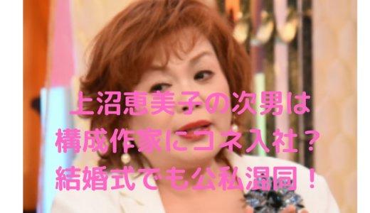 【顔写真】上沼恵美子の次男はコネで構成作家?結婚や嫁、子供は?梶原とのエピソードも!