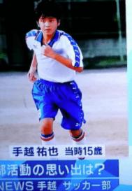 手越祐也 サッカー歴