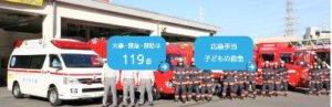 埼玉県 消防局