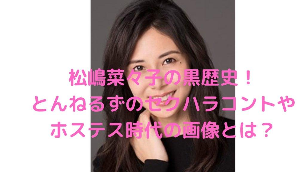 松嶋菜々子 黒歴史
