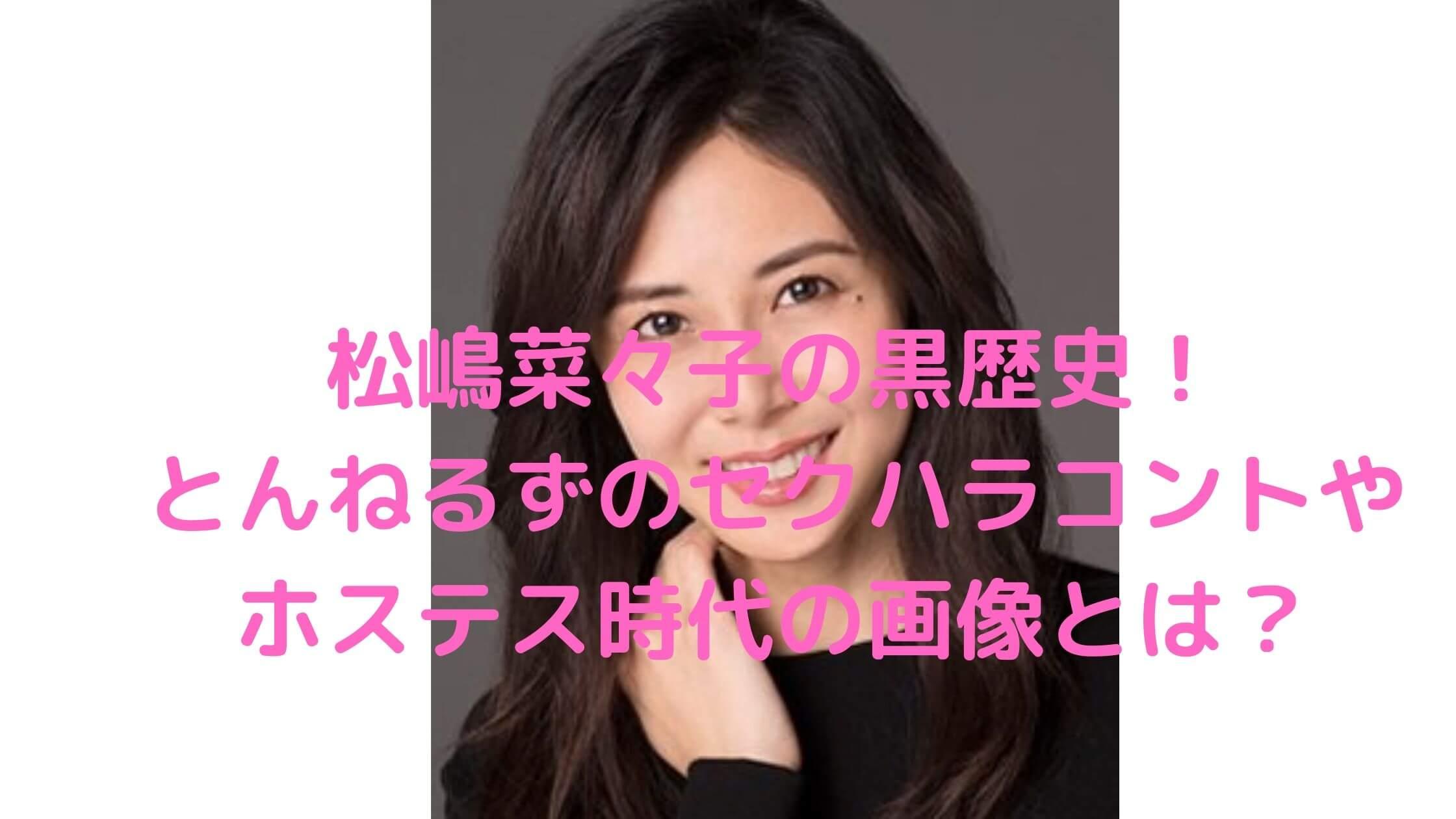 黒 松嶋 歴史 菜々子