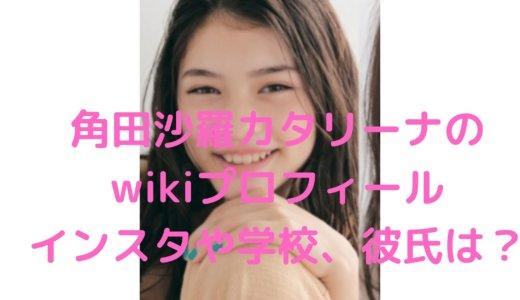 角田沙羅カタリーナはの何人のハーフ?wikiプロフィールやインスタ、学校や彼氏は?