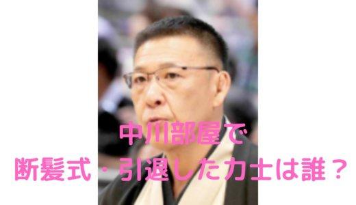【画像】中川部屋で断髪式・引退した力士は旭勇幸?9人の受け入れ先・移籍先一覧