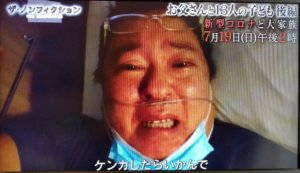 澤井淳一郎 死亡説