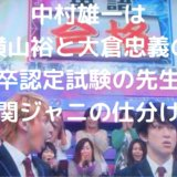 中村雄一 横山裕 大倉忠義 高卒認定試験