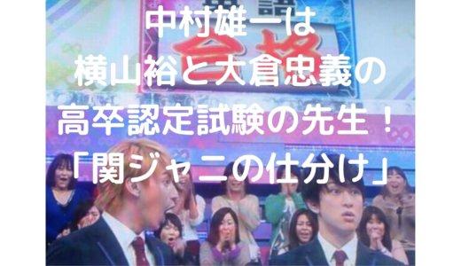 中村雄一は横山裕・大倉忠義の高卒認定試験講師!プロフィールや学歴、経歴やなかよし学園について