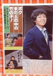 竹の子すくすく 鶴見慎吾