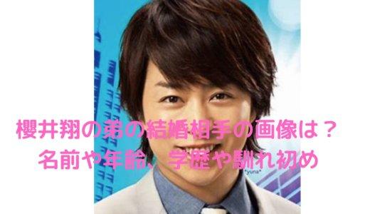 【画像】櫻井翔の弟の結婚相手は松屋百貨店の令嬢?名前は秋田で年齢は?学歴や勤務先、馴れ初めも!