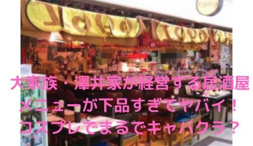澤井家経営の居酒屋「1969」のメニューが下品でヤバすぎる!コスプレ画像や場所や住所は?、