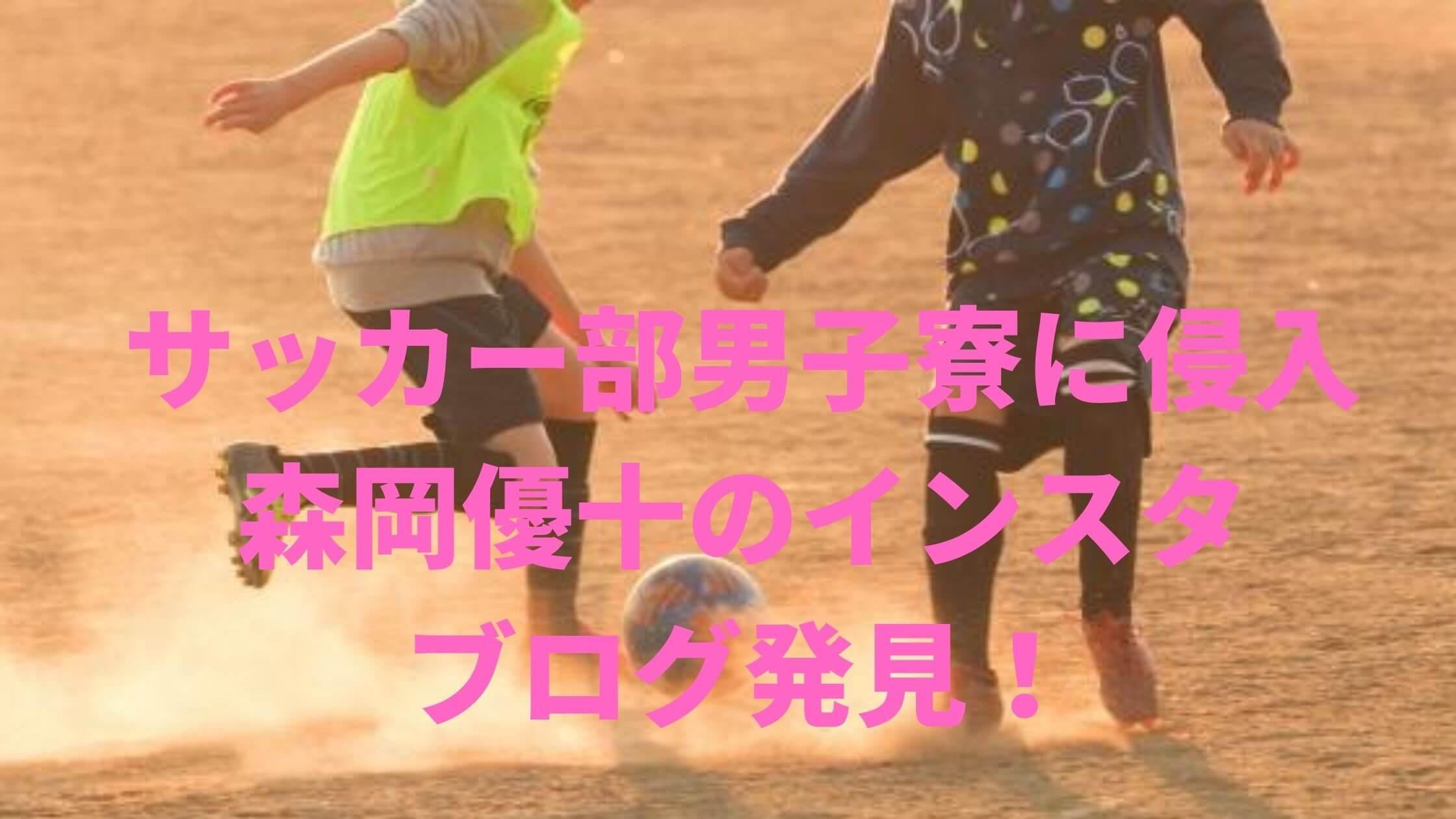 森岡優十 ブログ インスタ