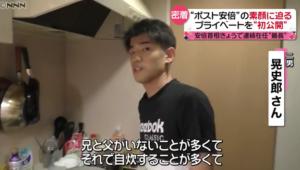 岸田文雄 次男 晃太郎