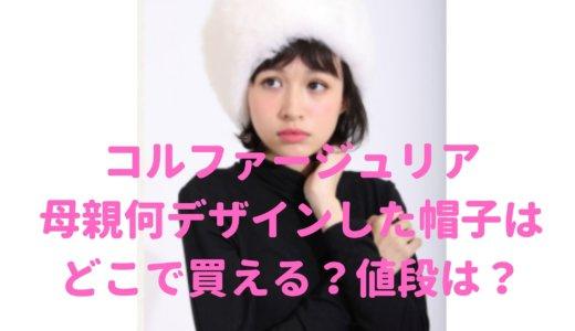 【画像】コルファージュリアの母の職業は帽子デザイナー!どこで買えるかや年齢も気になる!