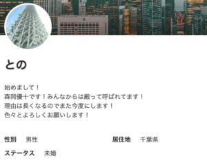 森岡優十 アメブロ