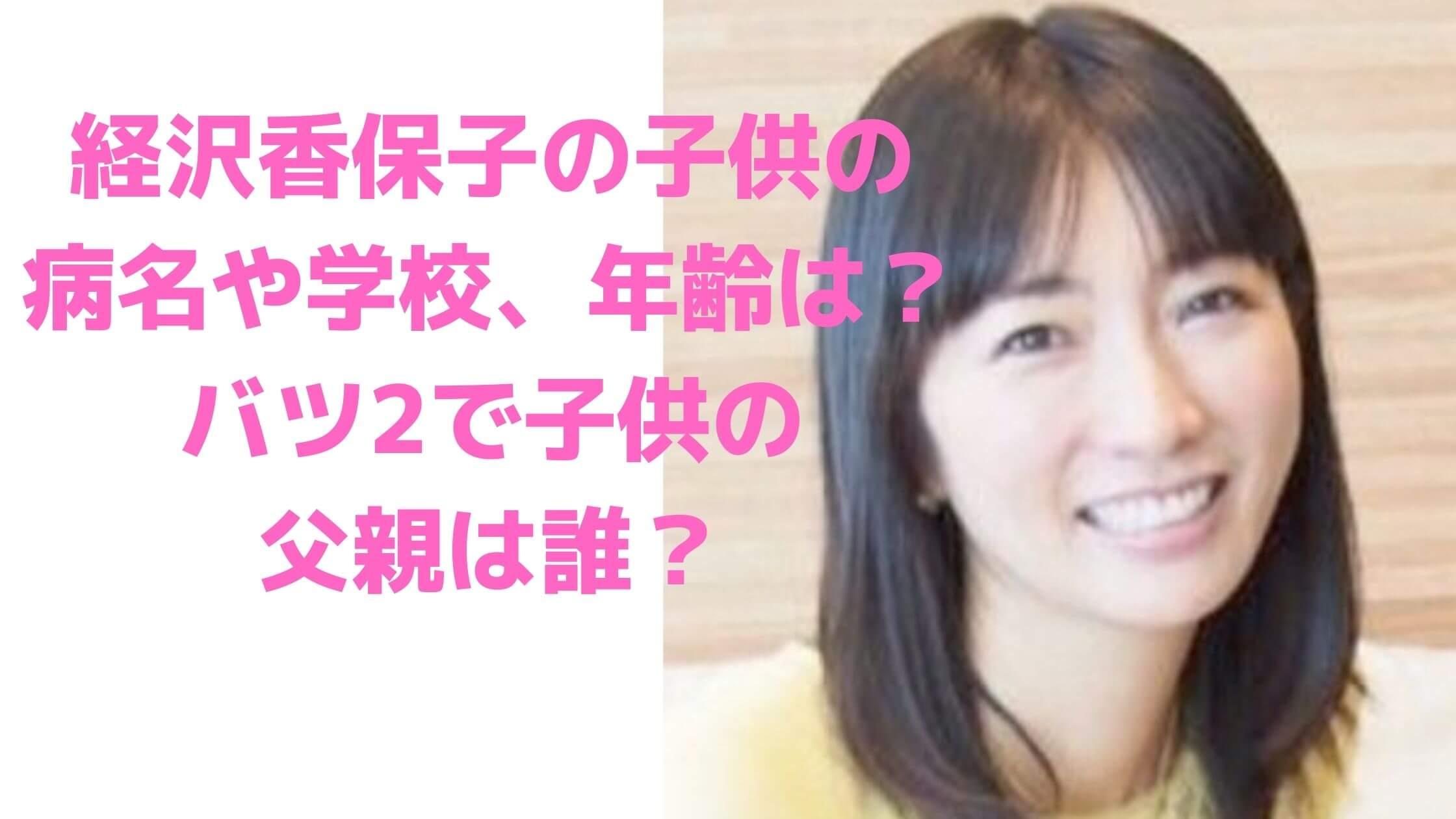 経沢香保子 子供 学校 年齢 病名