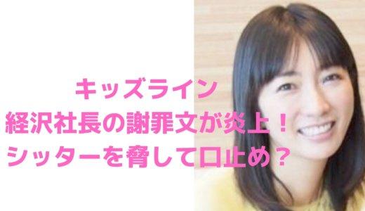 キッズライン経沢香保子社長の謝罪文が炎上!シッターを脅して口止め?