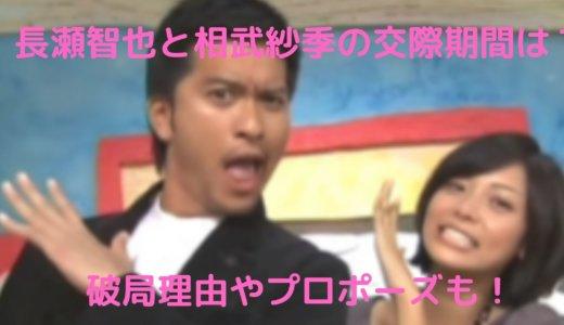 長瀬智也と相武紗季の破局理由や交際期間は?プロポーズの言葉やキスシーンも!