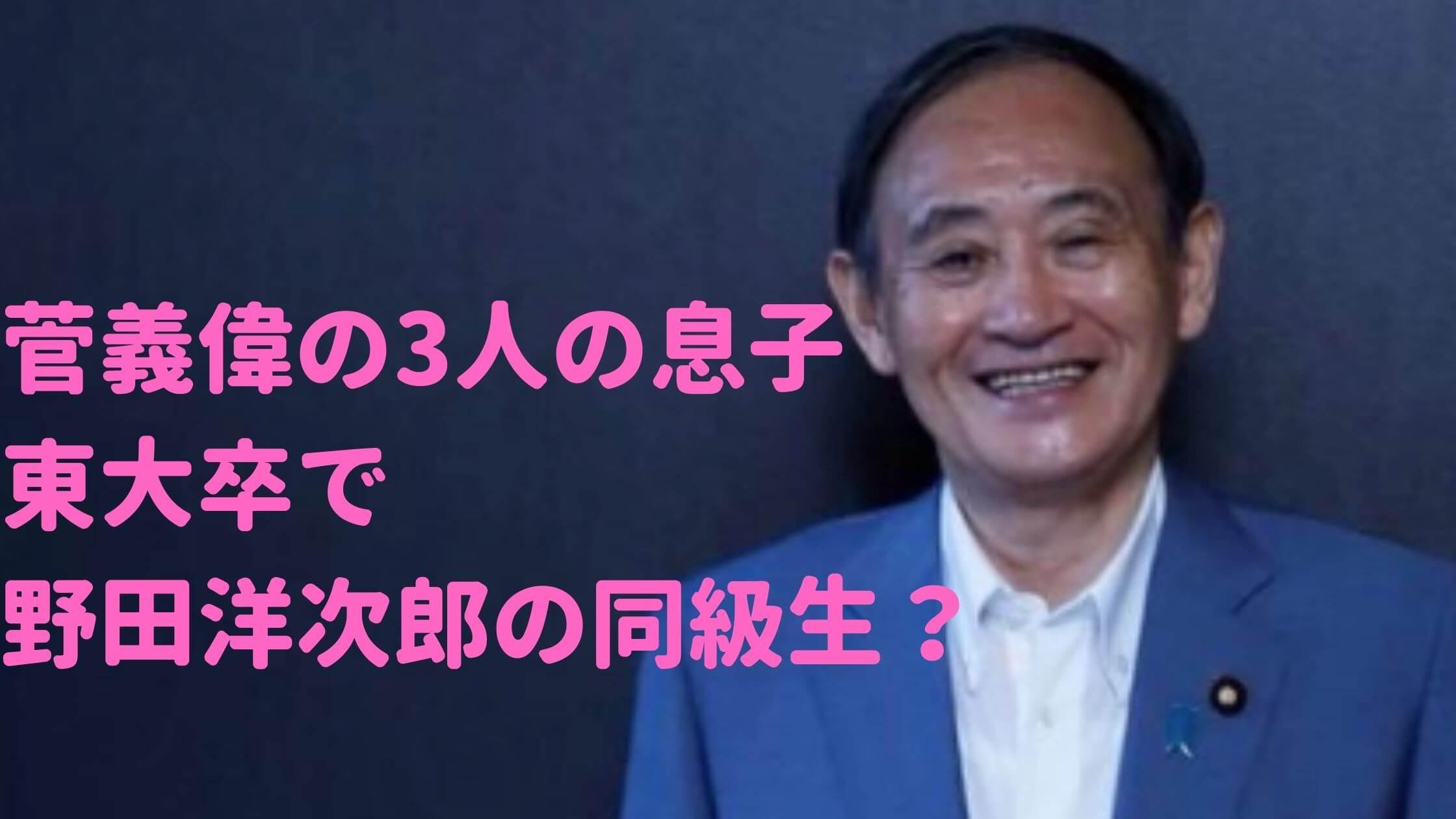 菅義偉 息子 子ども 顔画像 年齢 学歴 職業