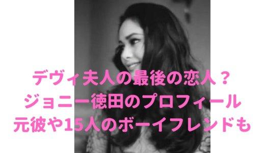 ジョニー徳田の顔画像やプロフィール!デヴィ夫人の15人のボーイフレンドや元彼は?