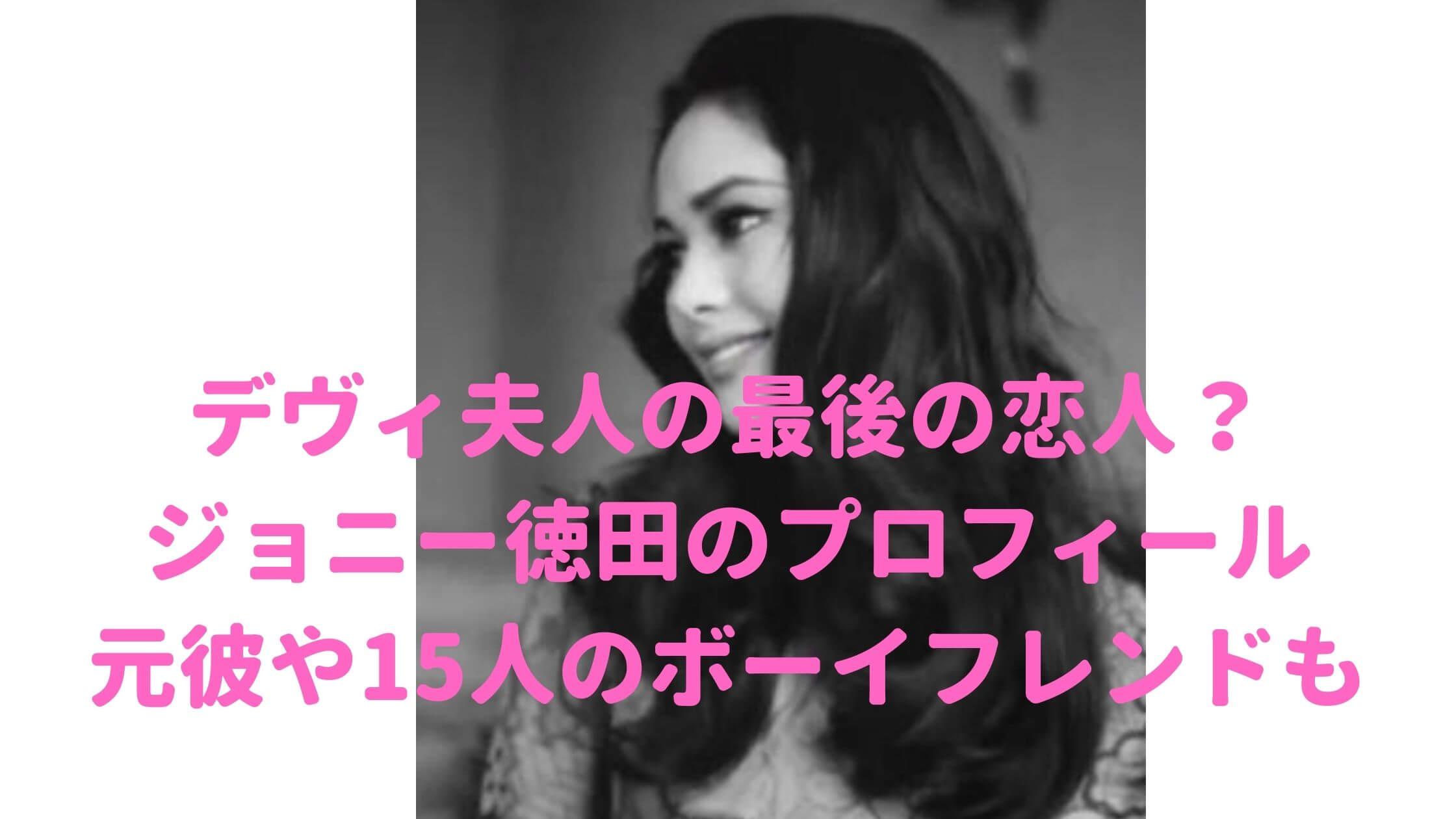 デヴィ夫人 ジョニー徳田
