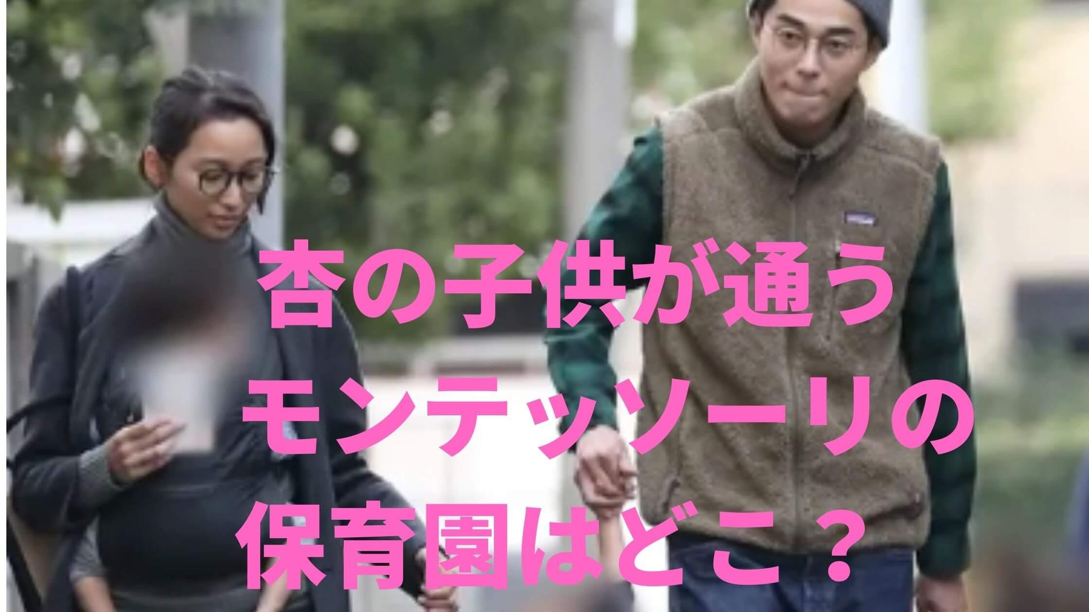 杏 子供 保育園 モンテッソーリ