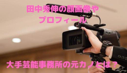 田辺秀伸の元カノは誰?顔画像やプロフィール、経歴・学歴も気になる!