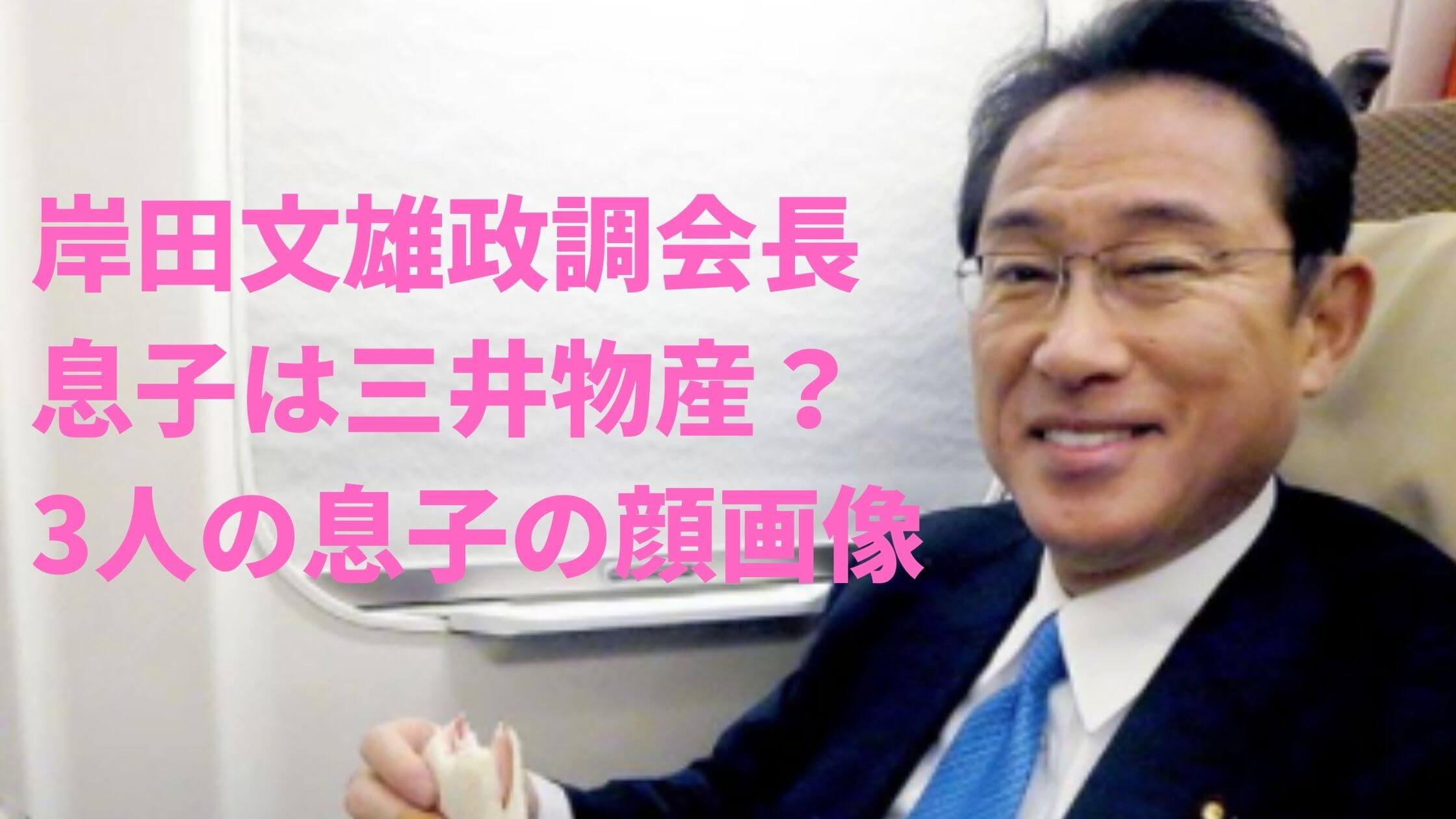 岸田文雄 息子 三井物産はガセ?