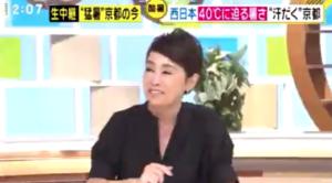 安藤優子 炎上内容