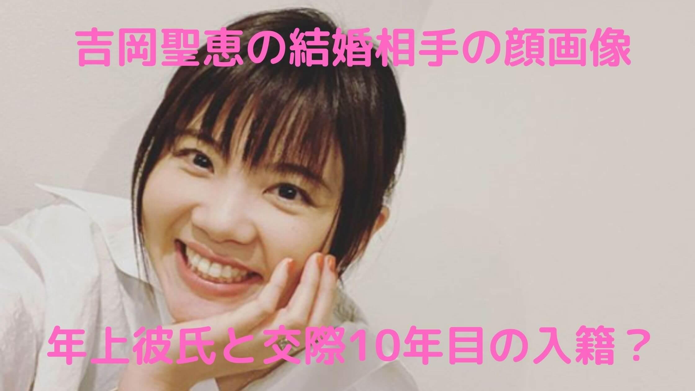 吉岡聖恵 結婚相手 顔画像