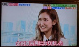 紗栄子 那須 移住 栃木県