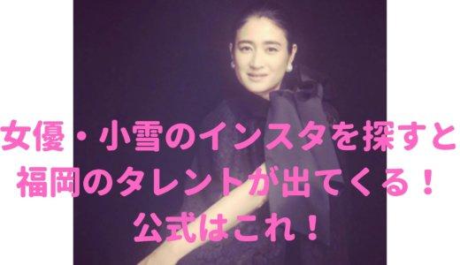 女優・小雪公式インスタグラム(@koyuki_official)!福岡のタレントは別人!