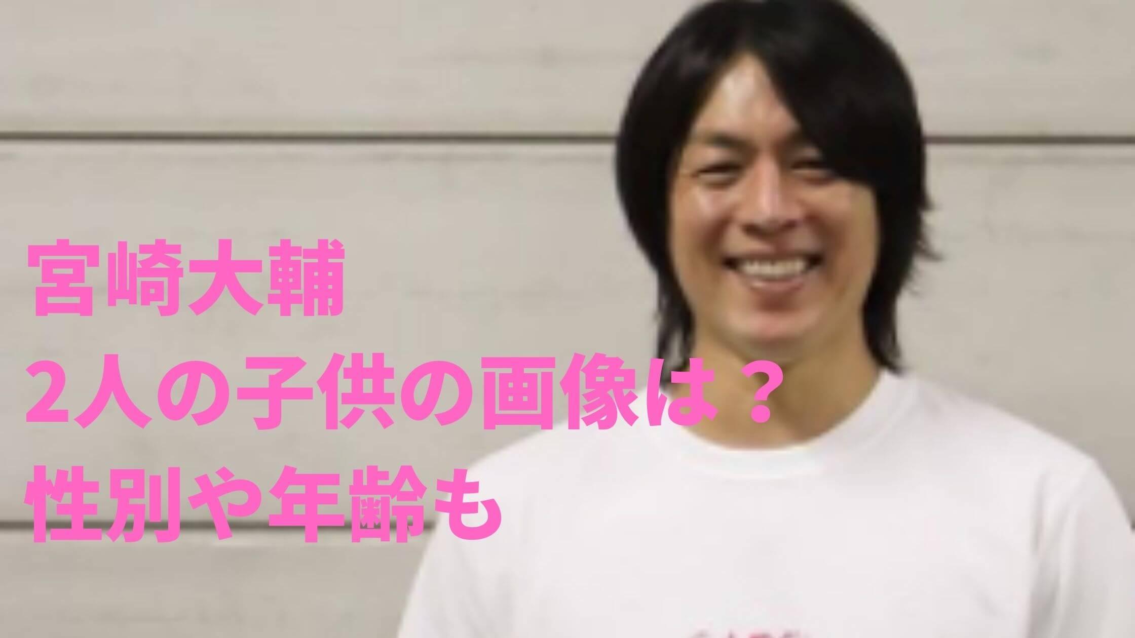 宮崎大輔 子供 顔画像