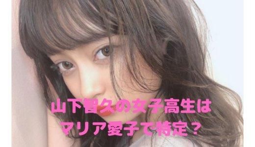 【顔画像】山下智久と宿泊の女子高生モデルは誰?愛子がストーリーで認めた?ハニトラ説も!