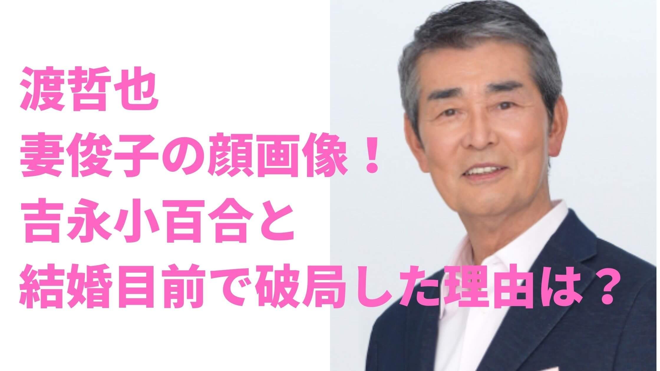 渡哲也 嫁顔画像 吉永小百合
