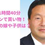 松崎淳 スニーカー 嫁 子供 神奈川県議 年収
