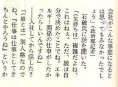 石破茂 娘 東京電力