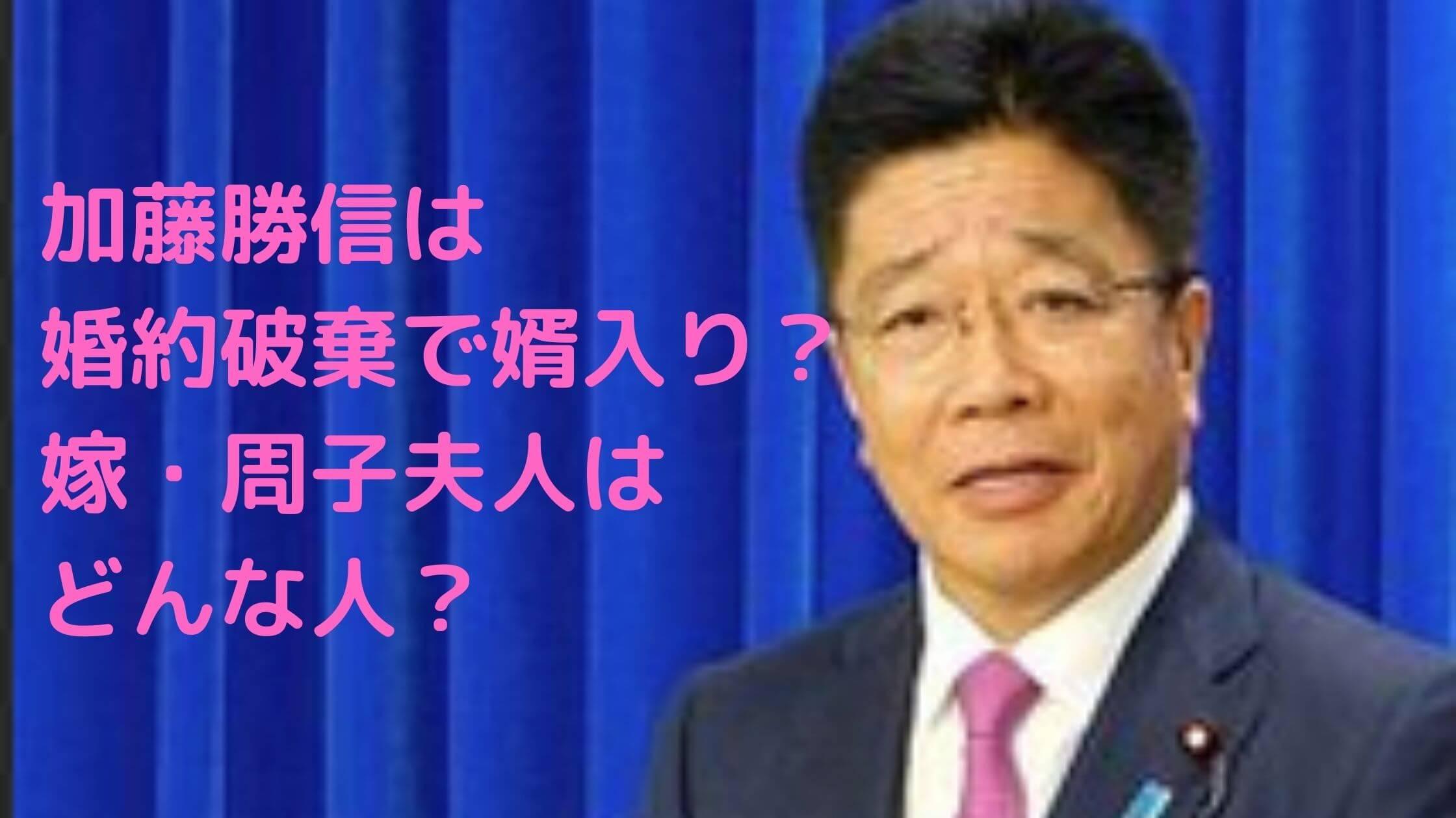 加藤勝信 嫁 周子夫人