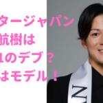 ミスタージャパン 坂田航樹 デブ 学歴 TBS 彼女