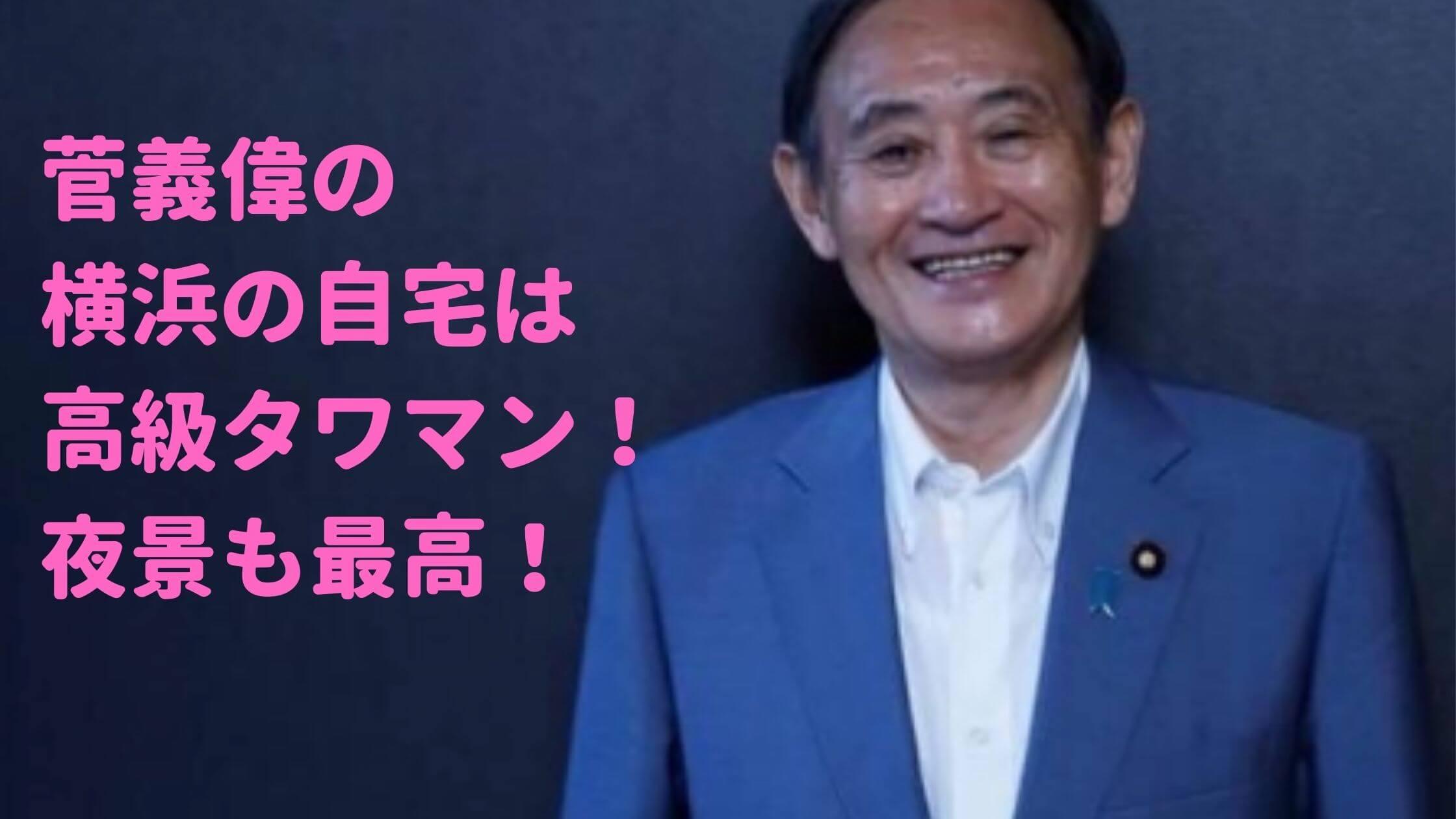 菅義偉 自宅 横浜 タワマン