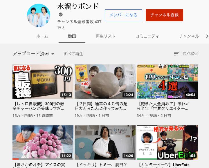 水溜りボンド 池田エライザ動画 反応