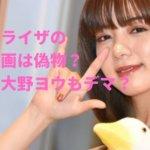 池田エライザ フル動画 流出 大野ヨウ