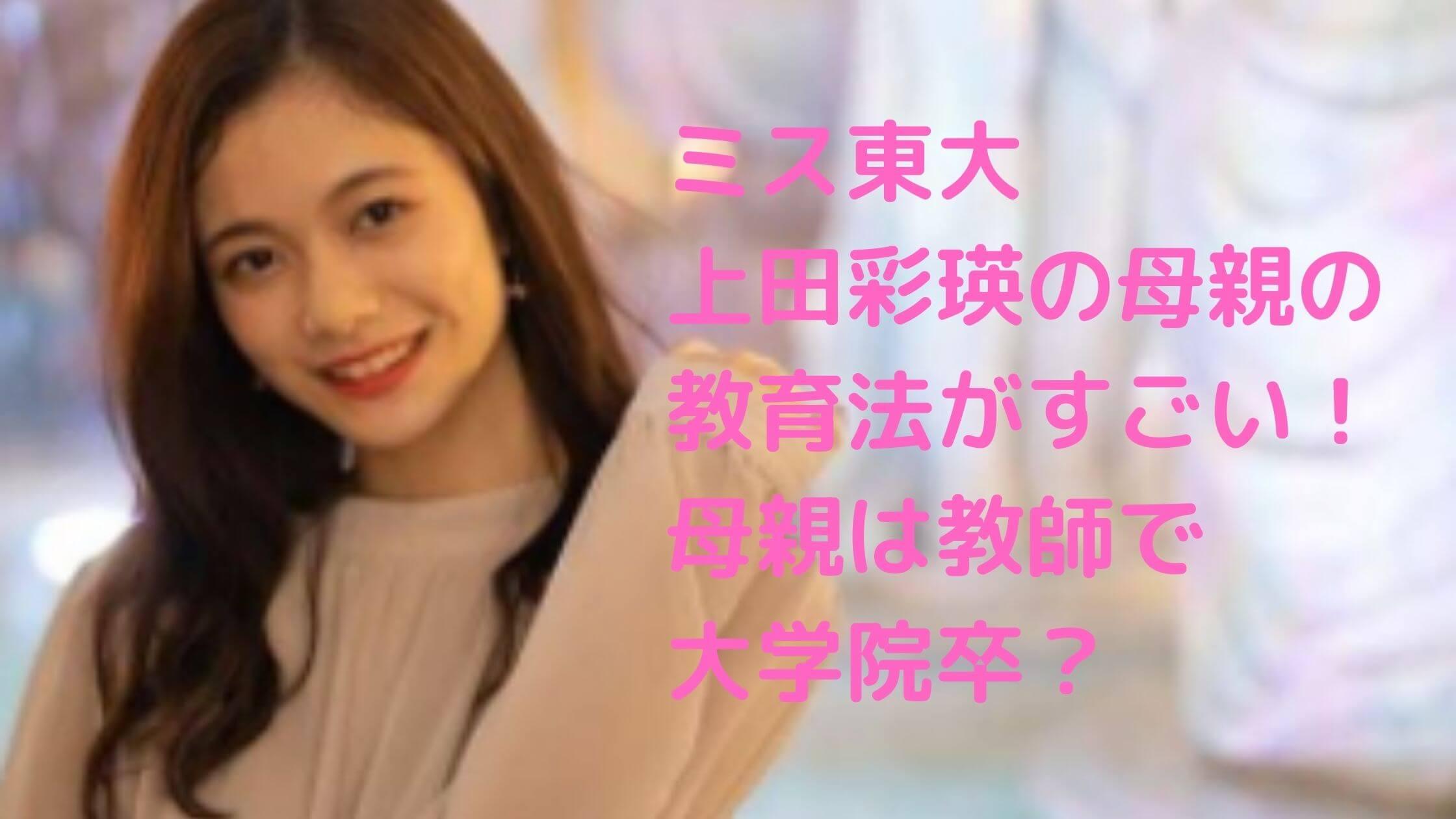 上田彩瑛 母親 教育法 両親 父親 家族構成