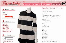 紗栄子 洋服ブランド