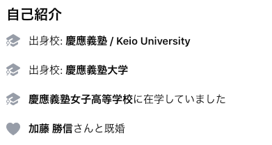 加藤勝信 妻 周子夫人 学歴