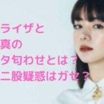 池田エライザ 竹内涼真 インスタ匂わせ